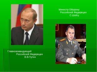 Главнокомандующий Российской Федерации В.В.Путин Министр Обороны Российской Ф