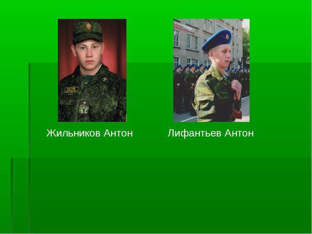 Жильников Антон Лифантьев Антон