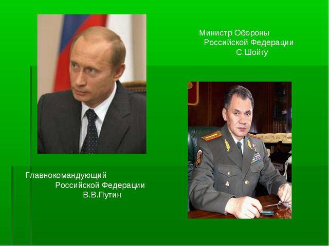 Главнокомандующий Российской Федерации В.В.Путин Министр Обороны Российской Ф...