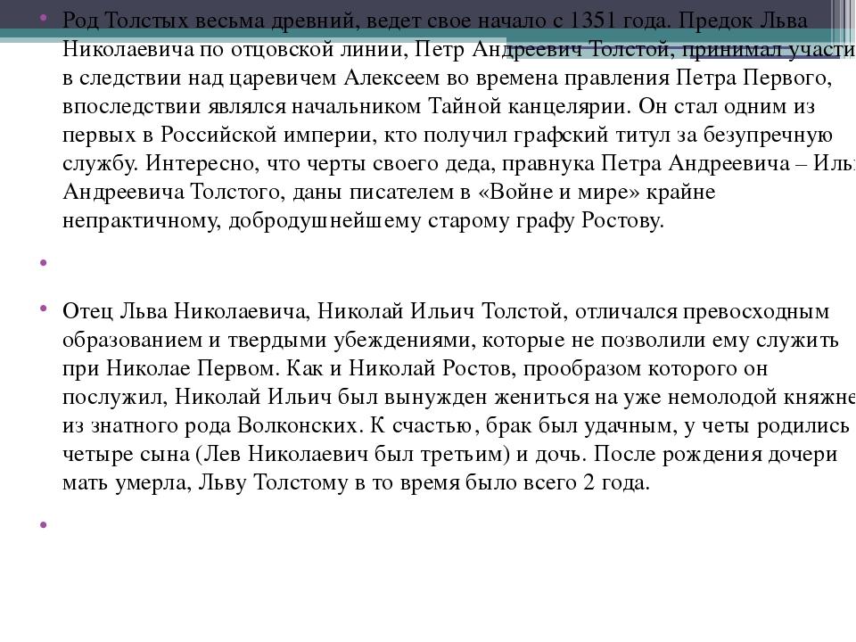 3 слайд Род Толстых весьма древний, ведет свое начало с 1351 года. Предок  Льва Никол 7104365ee6e