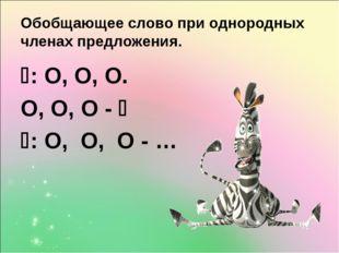 Обобщающее слово при однородных членах предложения. : О, О, О. О, О, О - 