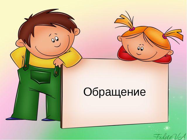 Обращение