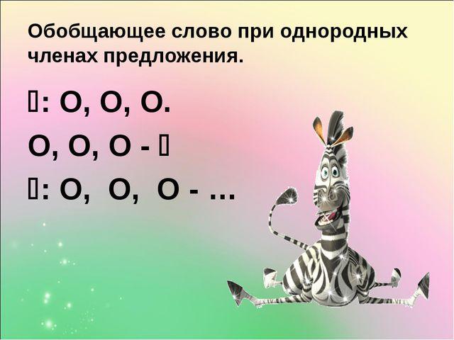 Обобщающее слово при однородных членах предложения. : О, О, О. О, О, О - ...