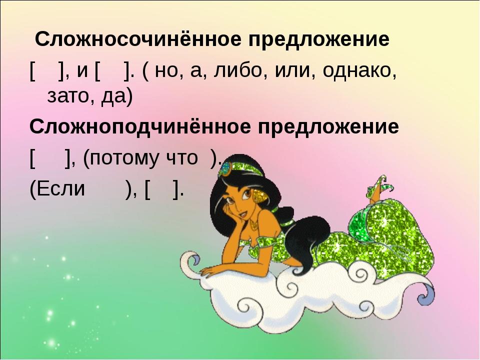 Сложносочинённое предложение [ ], и [ ]. ( но, а, либо, или, однако, зато, д...