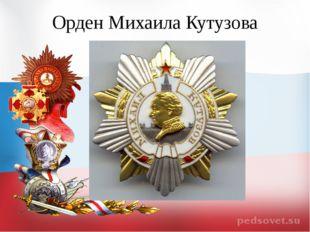 Орден Михаила Кутузова