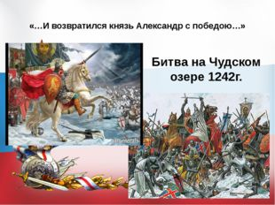 «…И возвратился князь Александр с победою…» Битва на Чудском озере 1242г.