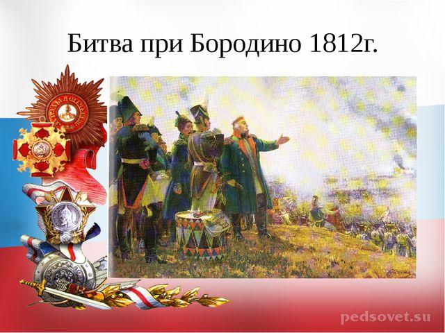 Битва при Бородино 1812г.