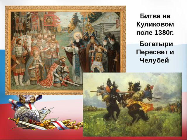 Битва на Куликовом поле 1380г. Богатыри Пересвет и Челубей