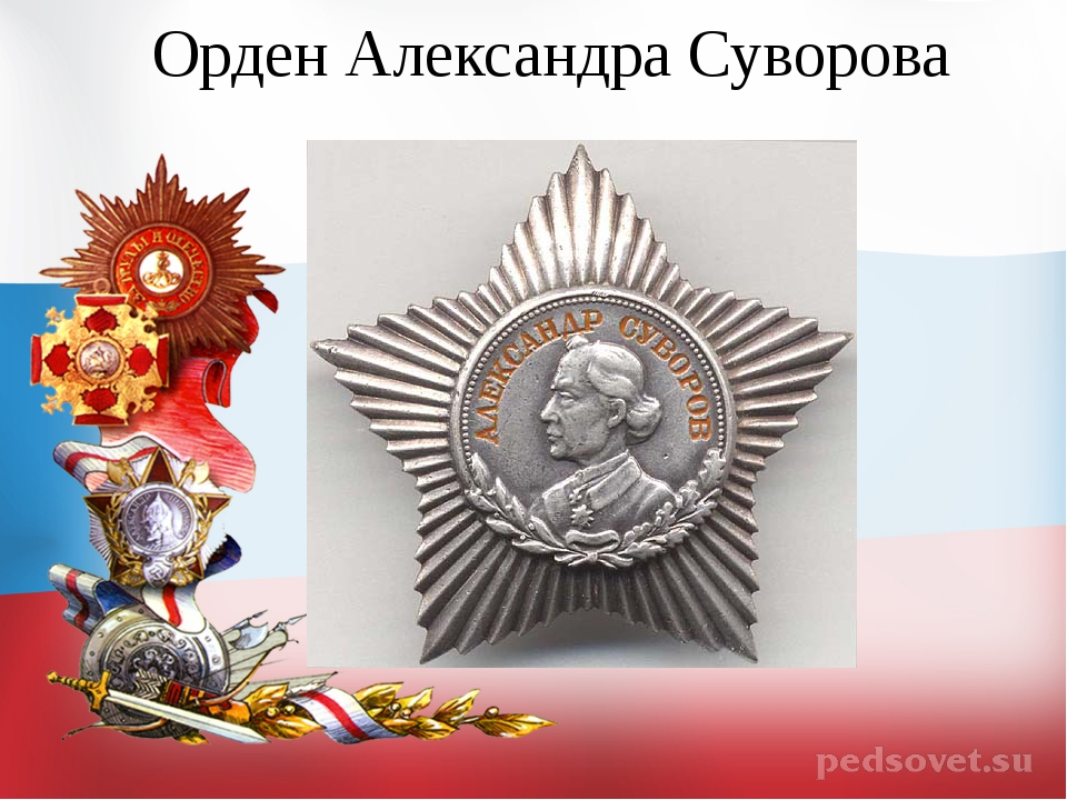 Орден Александра Суворова