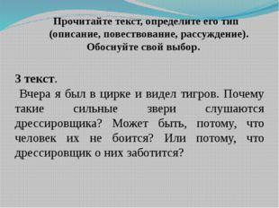 Прочитайте текст, определите его тип (описание, повествование, рассуждение)