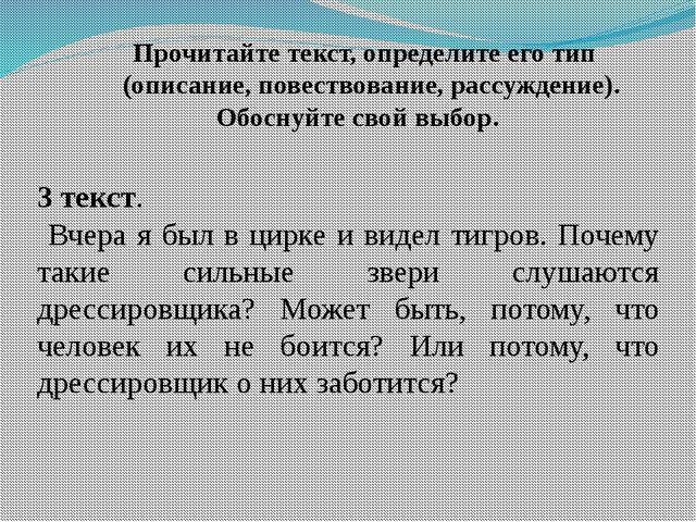 Прочитайте текст, определите его тип (описание, повествование, рассуждение)...