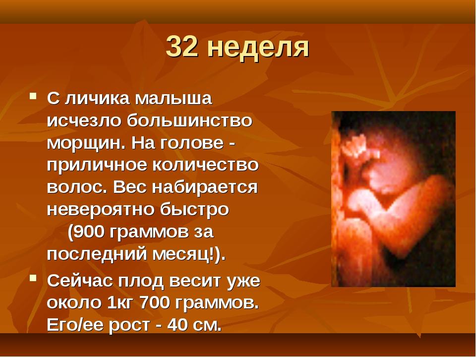 32 неделя С личика малыша исчезло большинство морщин. На голове - приличное к...