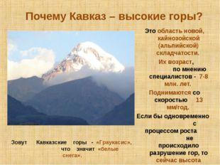 Почему Кавказ – высокие горы? Это область новой, кайнозойской (альпийской) с