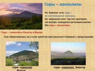 гора—лакколит Машук . гора—лакколит Бештау. Они образовались на стыке хребтов