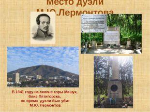 Место дуэли М.Ю.Лермонтова В 1841 году на склоне горы Машук, близ Пятигорска,