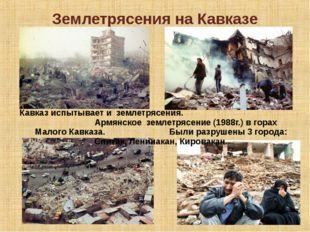 Землетрясения на Кавказе Кавказ испытывает и землетрясения. Армянское землетр