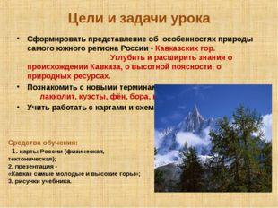 Цели и задачи урока Сформировать представление об особенностях природы самого