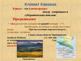 Климат Кавказа Кавказ – это климатораздел между умеренным и субтропическим по