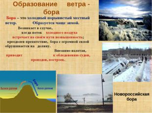 Образование ветра - бора Бора – это холодный порывистыйместный ветер. Образу