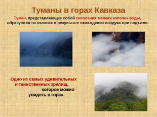 Туманы в горах Кавказа Одно из самых удивительных и таинственных зрелищ, кото