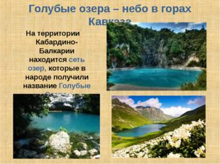 Голубые озера – небо в горах Кавказа На территории Кабардино-Балкарии находит