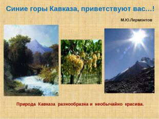 Природа Кавказа разнообразна и необычайно красива. Синие горы Кавказа, п