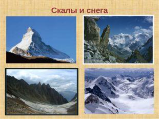 Скалы и снега