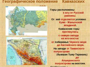 Географическое положение Кавказских гор Горы расположены к югу от Русской ра