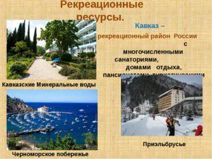 Рекреационные ресурсы. Кавказ – рекреационный район России с многочисленными