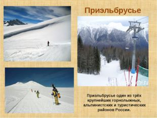 Приэльбрусье Приэльбрусье один из трёх крупнейших горнолыжных, альпинистских