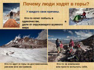 Почему люди ходят в горы? Кто-то хочет побыть в одиночестве, в дали от окруж
