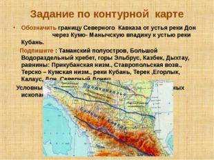 Задание по контурной карте Обозначить границу Северного Кавказа от устья рек