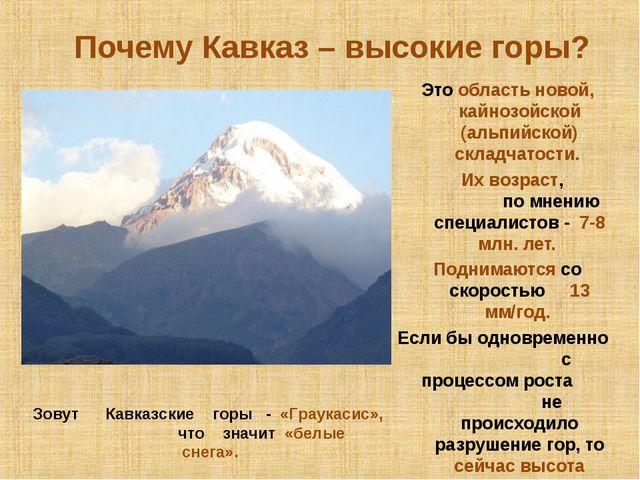 Почему Кавказ – высокие горы? Это область новой, кайнозойской (альпийской) с...
