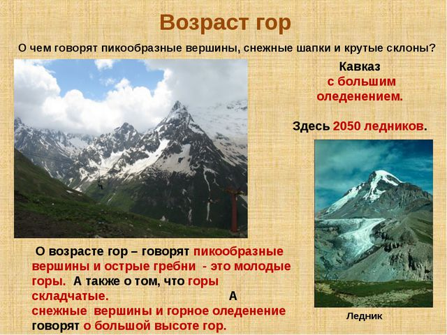 Возраст гор О возрасте гор – говорят пикообразные вершины и острые гребни - э...