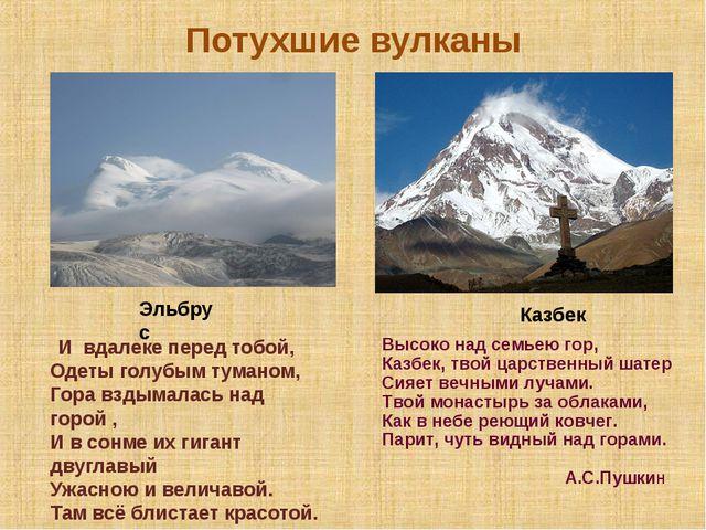 Потухшие вулканы Эльбрус Казбек И вдалеке перед тобой, Одеты голубым туманом,...