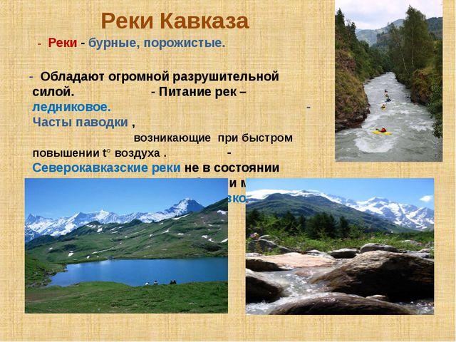 Реки Кавказа - Реки - бурные, порожистые. - Обладают огромной разрушительной...