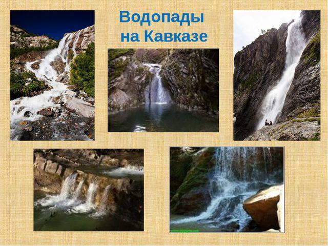 Водопады на Кавказе
