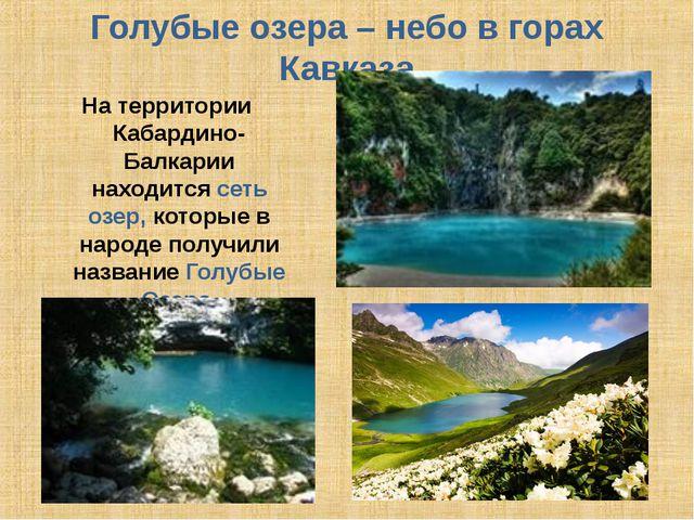 Голубые озера – небо в горах Кавказа На территории Кабардино-Балкарии находит...