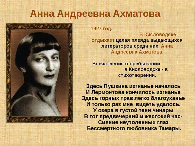 Анна Андреевна Ахматова 1927 год. В Кисловодске отдыхает целая плеяда выдающи...