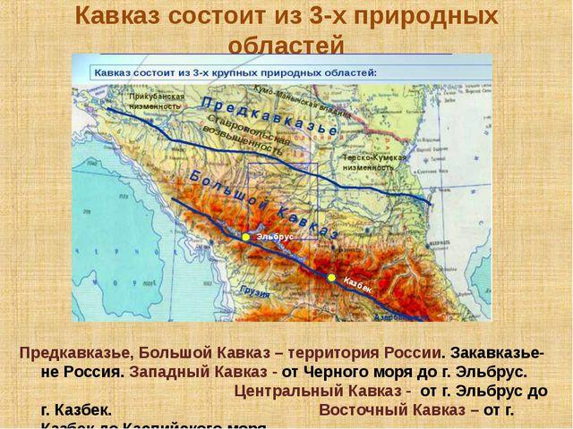 Кавказ состоит из 3-х природных областей Предкавказье, Большой Кавказ – терри...