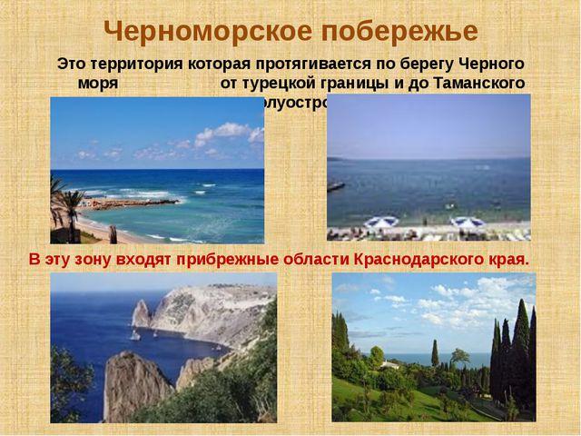 Черноморское побережье Это территория которая протягивается по берегу Черного...
