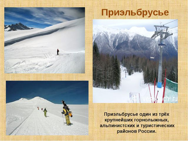 Приэльбрусье Приэльбрусье один из трёх крупнейших горнолыжных, альпинистских...