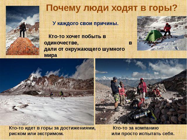 Почему люди ходят в горы? Кто-то хочет побыть в одиночестве, в дали от окруж...