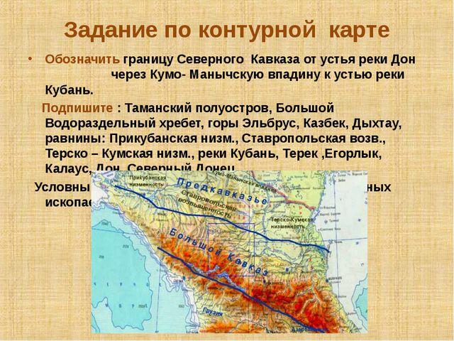 Задание по контурной карте Обозначить границу Северного Кавказа от устья рек...