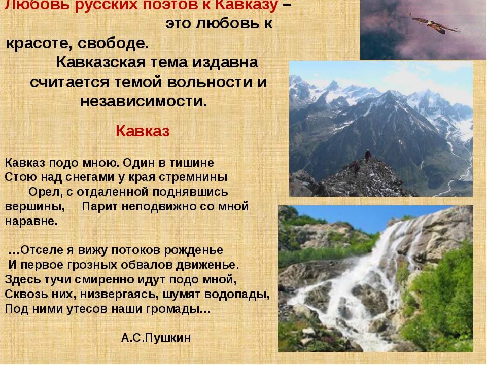 Любовь русских поэтов к Кавказу – это любовь к красоте, свободе. Кавказская т...