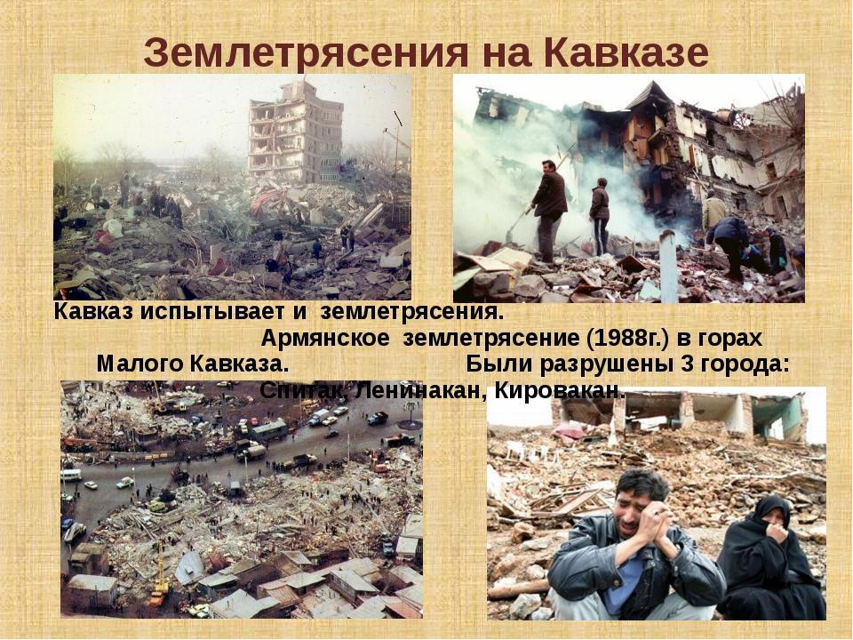 Землетрясения на Кавказе Кавказ испытывает и землетрясения. Армянское землетр...