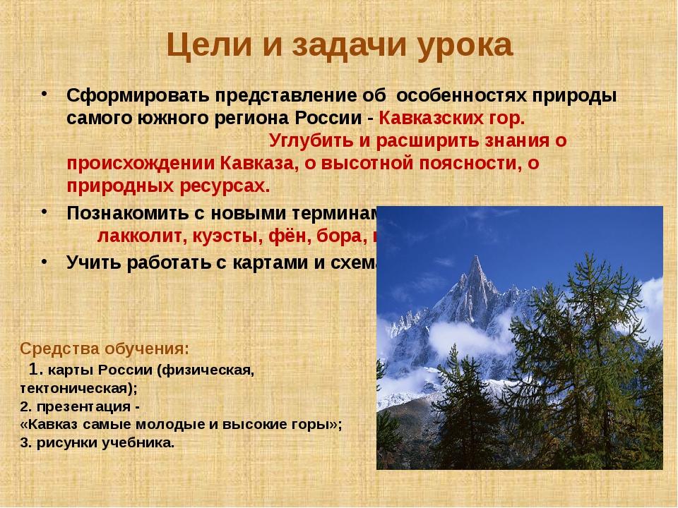Цели и задачи урока Сформировать представление об особенностях природы самого...