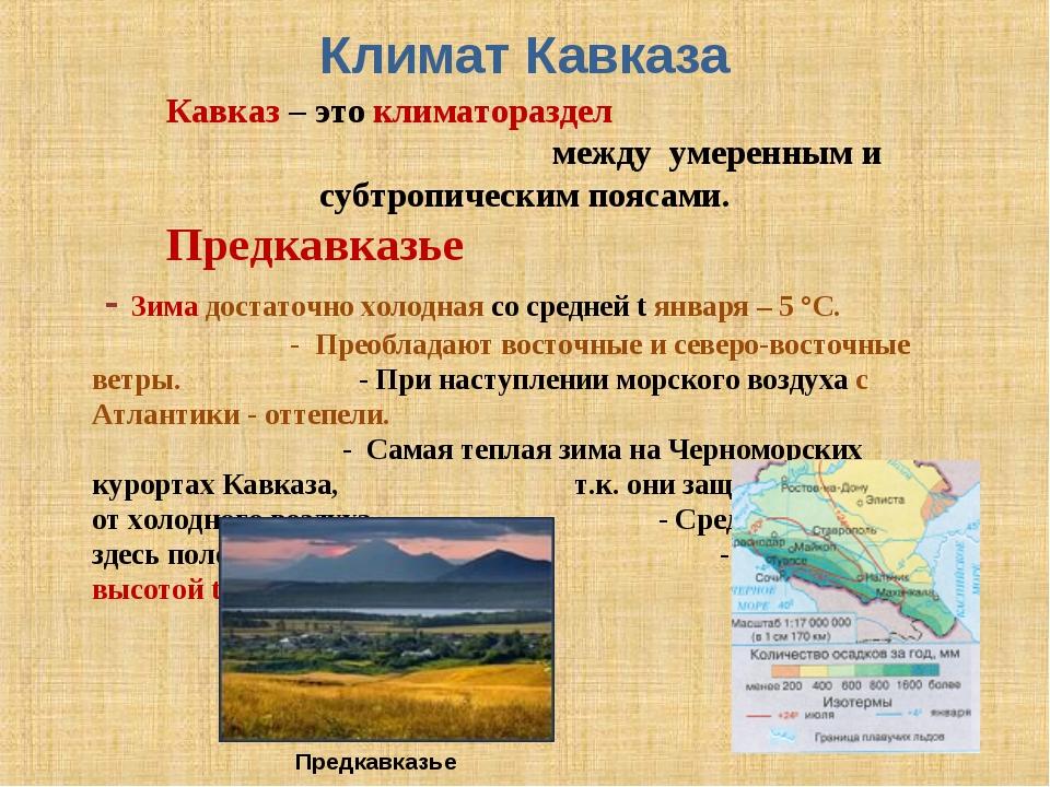 Климат Кавказа Кавказ – это климатораздел между умеренным и субтропическим по...