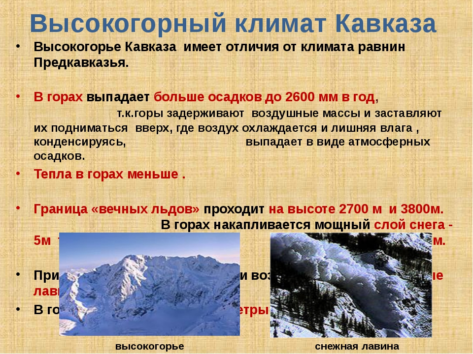 Высокогорный климат Кавказа Высокогорье Кавказа имеет отличия от климата равн...