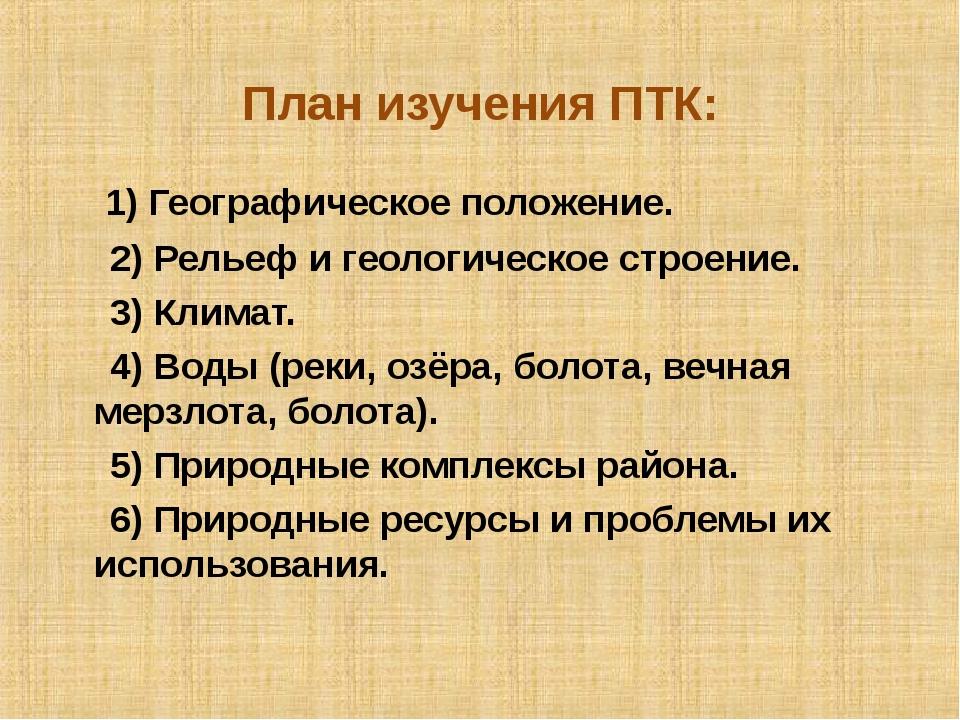 План изучения ПТК: 1) Географическое положение. 2) Рельеф и геологическое стр...
